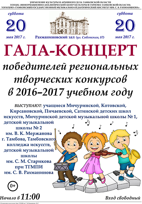 Творческий конкурс 2017 год