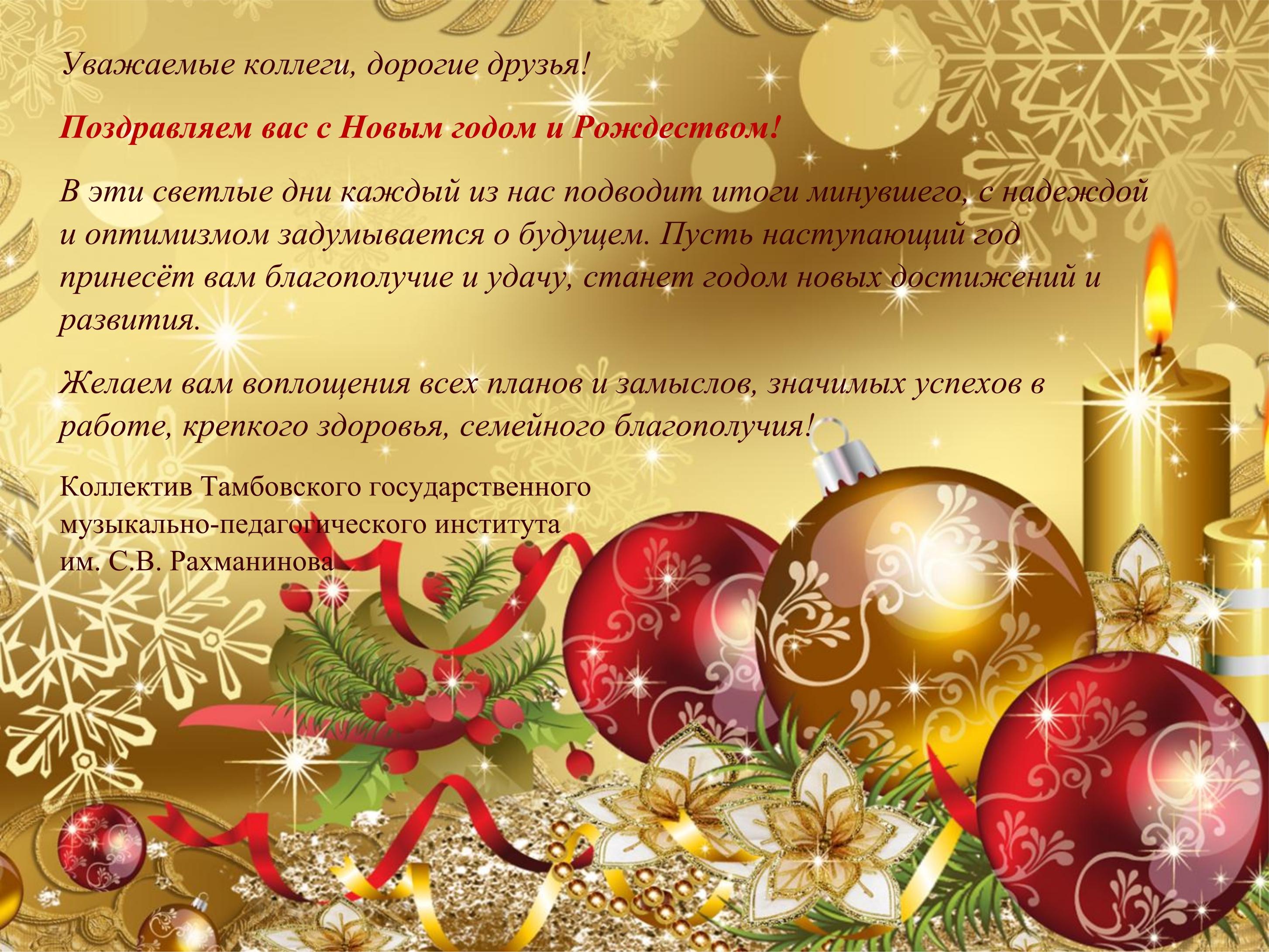 Поздравления с новым годом прикольные коллегам проза