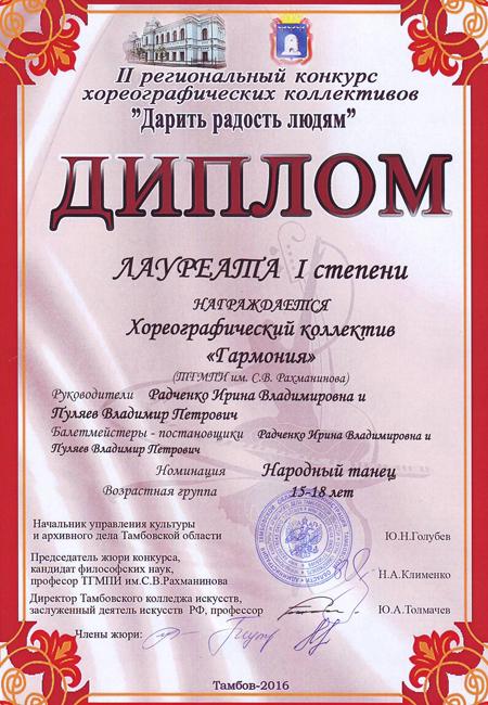 Лауреат областного конкурса