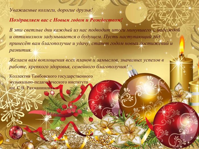 С наступающим новым годом и рождеством поздравления