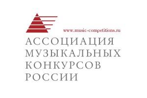 Ассоциация музыкальных конкурсов России